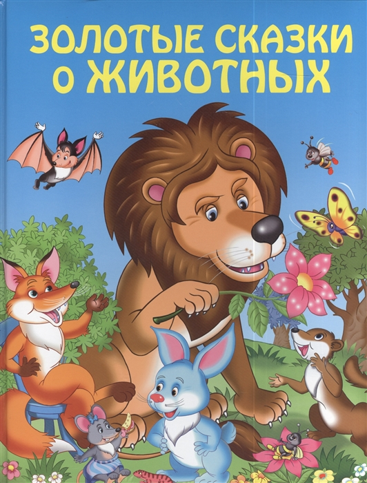 Золотые сказки о животных, Эксмо, Сказки  - купить со скидкой