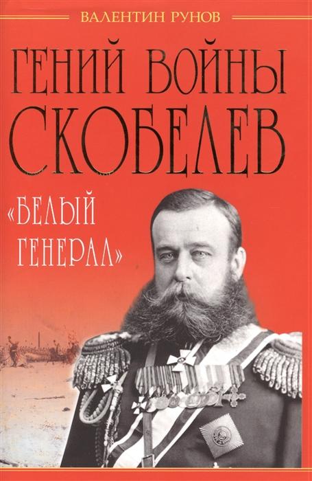 Рунов В. Гений войны Скоблев Белый генерал