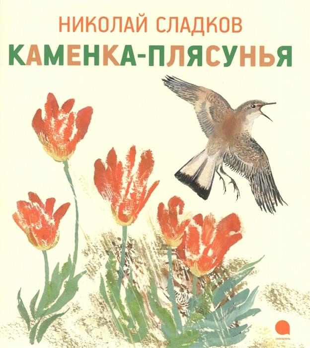 Сладков Н. Каменка-плясунья
