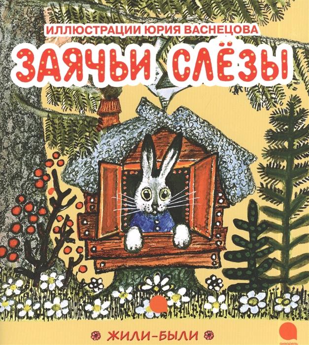 Евстратова А., Миклухо-Маклай О. (ред.) Заячьи слезы