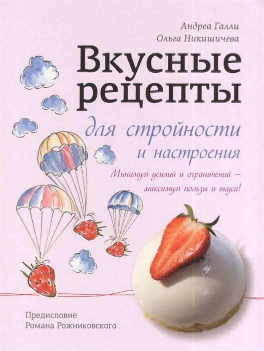 Галли А., Никишичева О. Вкусные рецепты для стройности и настроения