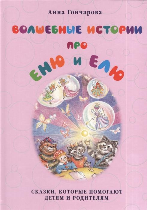Купить Волшебные истории про Еню и Елю, Белый город, Книги - игрушки