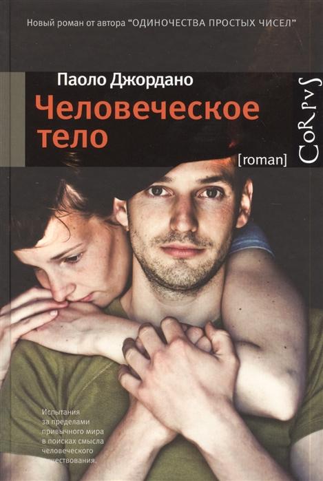 Джордано П. Человеческое тело Роман джордано а запретная тема роман