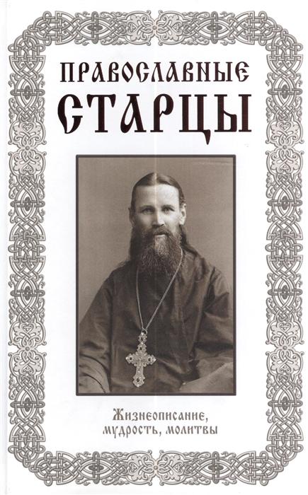 Славгородская Л. Православные старцы Жизнеописание мудрость молитвы