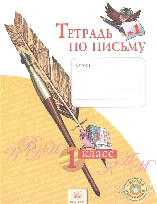 Тетрадь по письму 1 1 класс