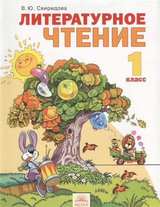 Литературное чтение 1 класс Учебник 7-е издание
