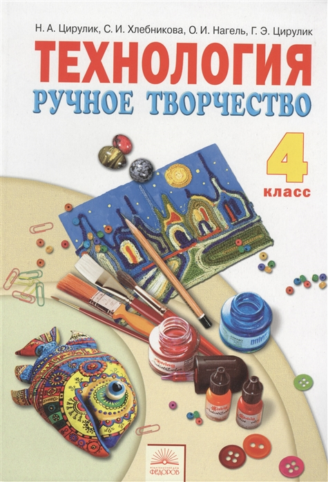 Цирулик Н., Хлебникова С. и др. Технология Ручное творчество Учебник для 4 класса