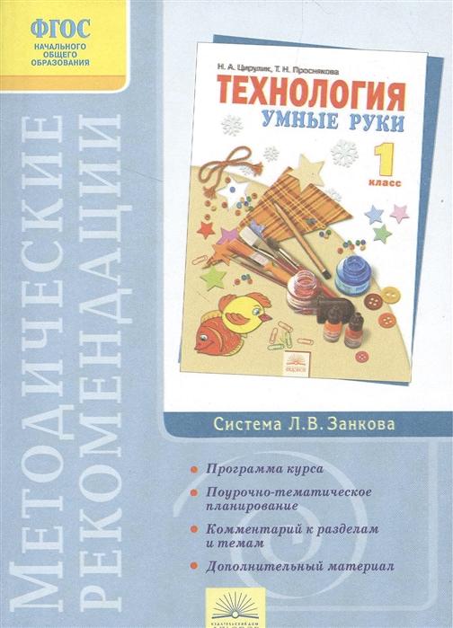 Проснякова Т., Мухина Е. Методические рекомендации к курсу Технология 1 класс 3 изд