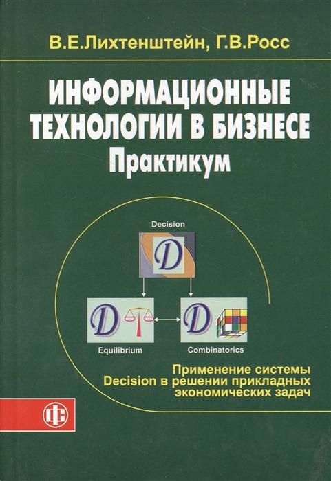 Информационные технологии в бизнесе Практикум Применение системы Decision в решении прикладных экономических задач