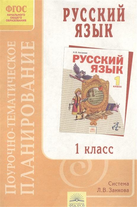 Поурочно-тематическое планирование к учебнику Русский язык 1 класс