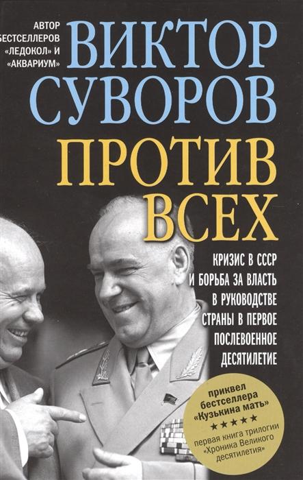 Суворов В. Против всех