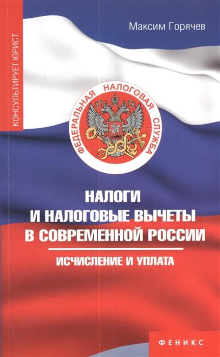 Горячев М. Налоги и налоговые вычеты в современной России Исчисление и уплата