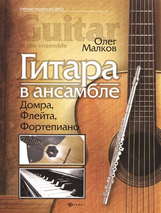 Гитара в ансамбле Домбра флейта фортепиано
