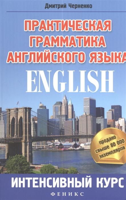 Черненко Д. Практическая грамматика английского языка Интенсивный курс