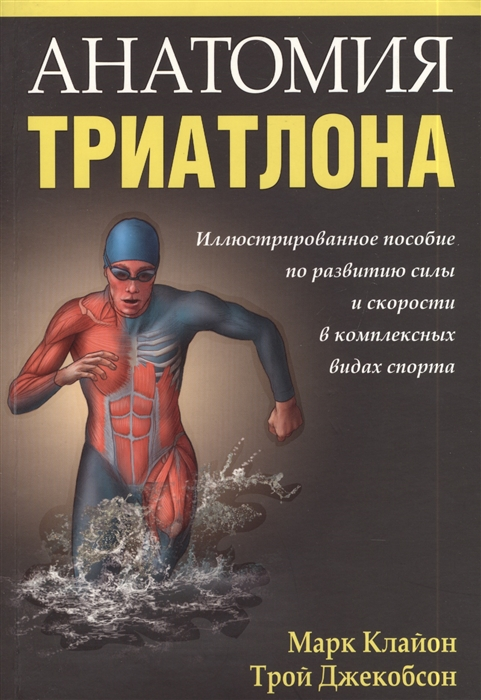 Клайон М., Джекобсон Т. Анатомия триатлона