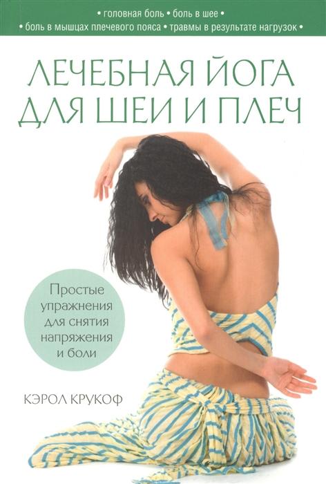 Крукоф К. Лечебная йога для шеи и плеч