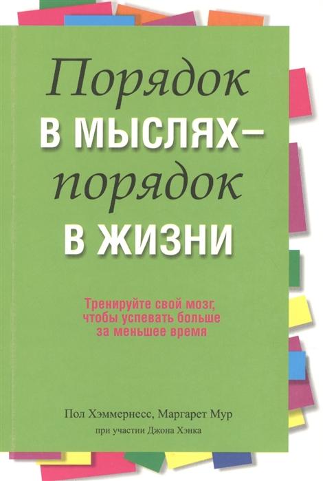 Хэммернесс П., Мур М., Хэнк Дж. Порядок в мыслях - порядок в жизни мур дж www мужчины com