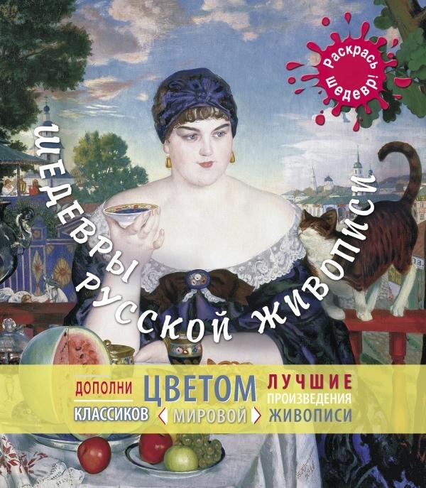 все цены на Терешина М. (ред.) Шедевры русской живописи онлайн