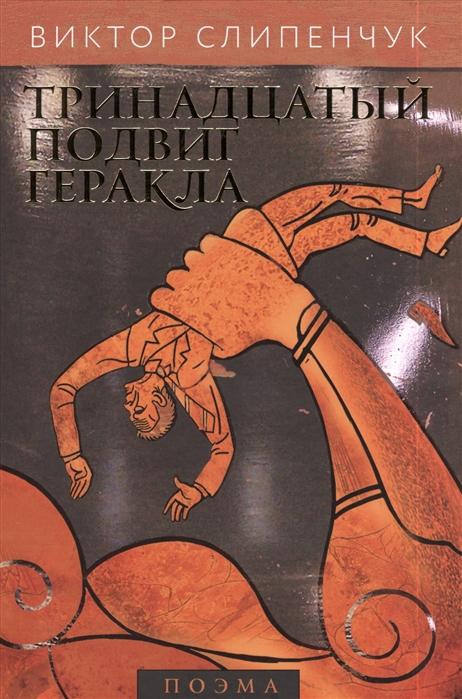 Слипенчук В. Тринадцатый подвиг Геракла CD слипенчук виктор трифонович тринадцатый подвиг геракла