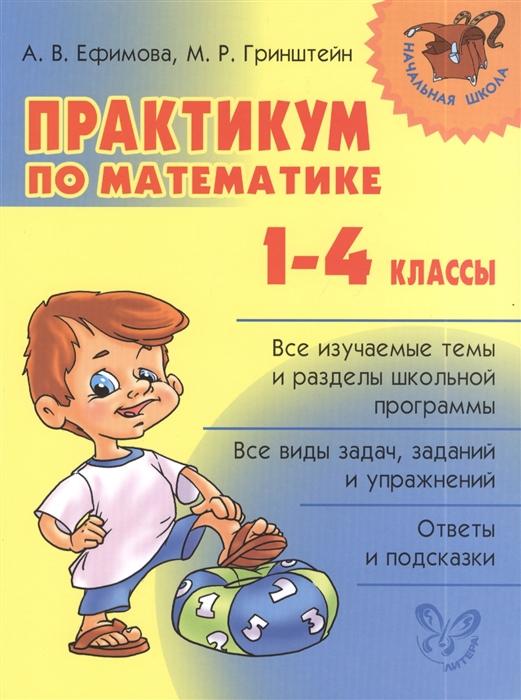 Ефимова А., Гринштейн М. Практикум по математике 1-4 классы