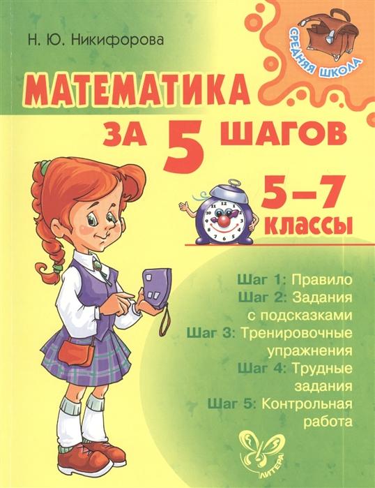 Никифорова Н. Математика за 5 шагов 5-7 классы