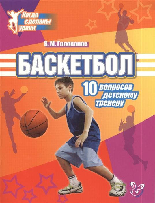 цена на Голованов В. Баскетбол 10 вопросов детскому тренеру