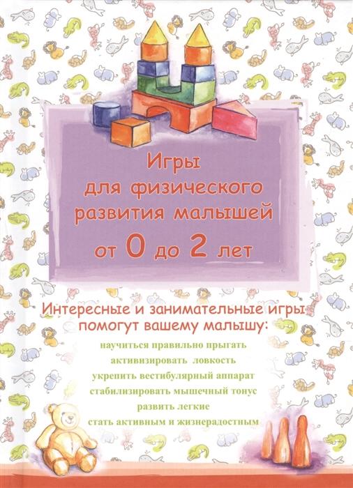Демиденко Ю. (ред.) Игры для физического развития малышей от 0 до 2 лет