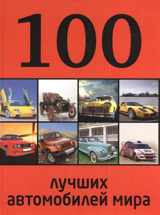 Назаров Р. 100 лучших автомобилей мира назаров р шпаргалка по госзакупкам