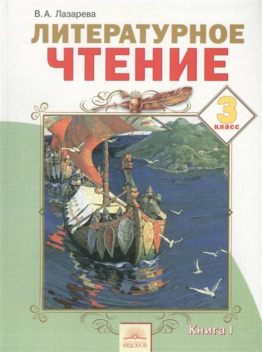 Литературное чтение 3 класс В 2 книгах Книга I 4-е издание