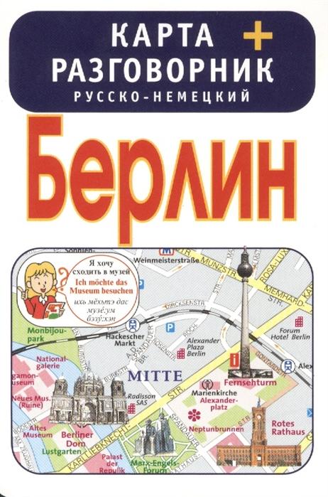 Берлин Карта русско-немецкий разговорник