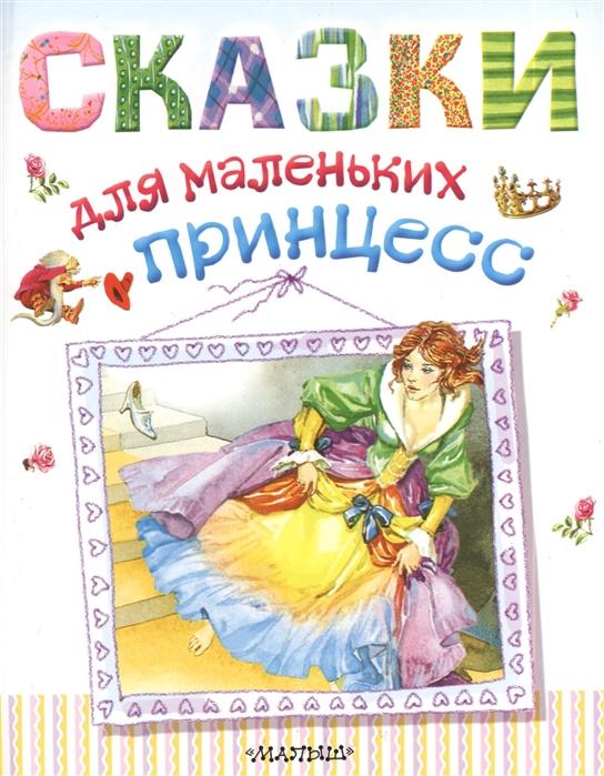 Парнякова М. (ред.) Сказки для маленьких принцесс недорого