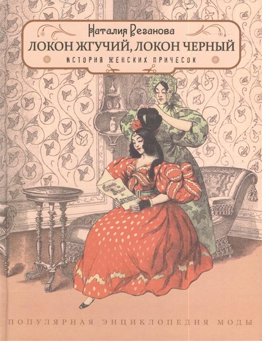 Локон жгучий локон черный История женских причесок