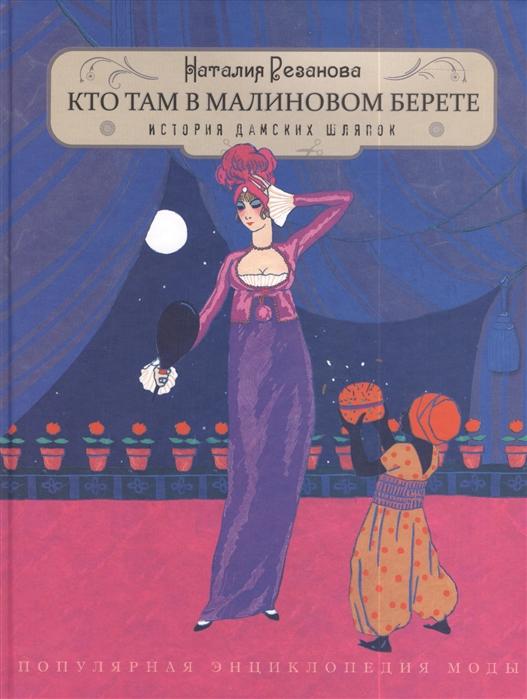 Кто там в малиновом берете История дамских шляпок