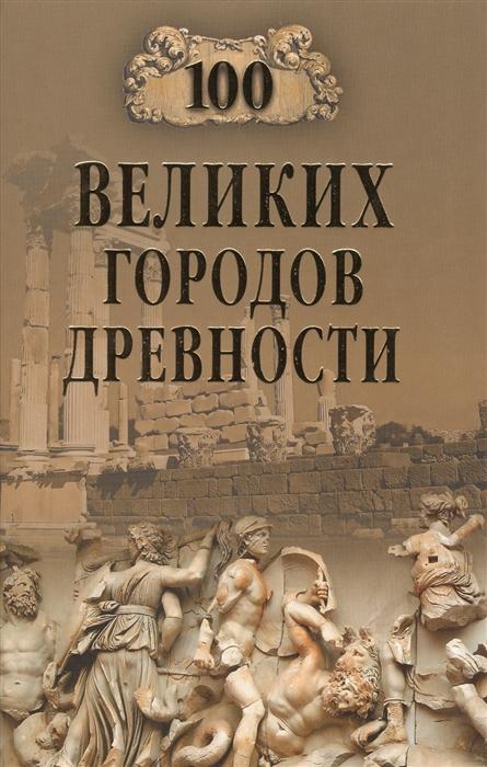 Сто великих городов древности