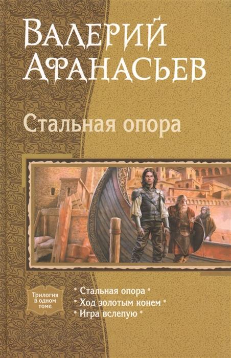 Афанасьев В. Стальная опора Стельная опора Ход золотым конем Игра вслепую