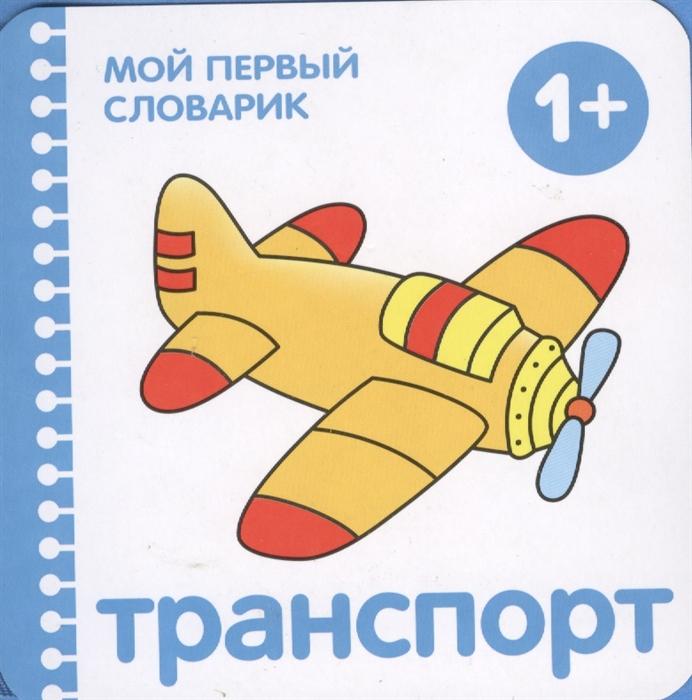 Купить Транспорт, Мозаика-Синтез, Книги - игрушки