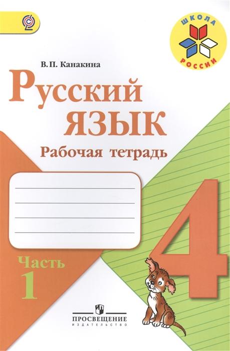 Канакина В. Русский язык 4 класс Рабочая тетрадь В 2-х частях комплект из 2-х книг цены