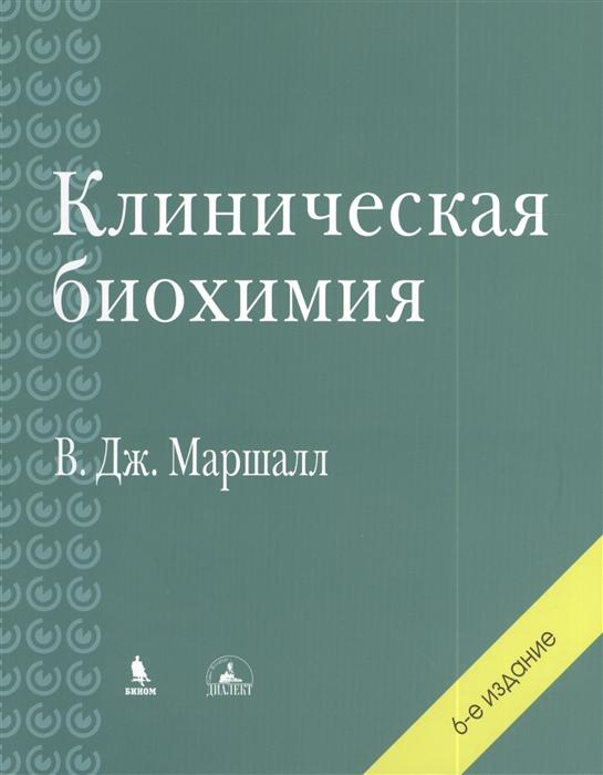 Маршалл В., Бангерт С. Клиническая биохимия 6-е издание маршалл в д клиническая биохимия 6 е изд перераб и доп