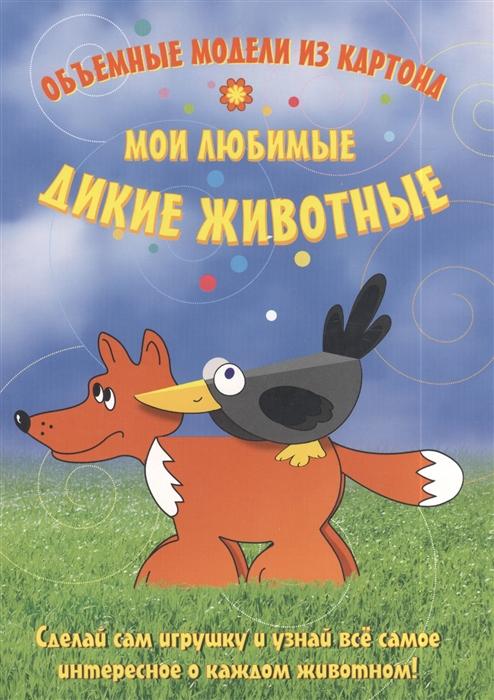 Купить Объемные модели из картона Мои любимые дикие животные, Питер СПб, Книги - игрушки