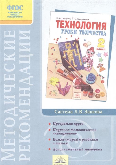 Проснякова Т., Мухина Е. Методические рекомендации к курсу Технология 2 класс 3-е издание