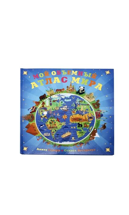 Ганери А., Вотерхаус С. Мой объемный атлас мира мозаика синтез атлас мой объемный атлас мира