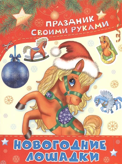 Николаева А. Новогодние лошадки Альбом самоделок николаева а новогодние игрушки альбом самоделок