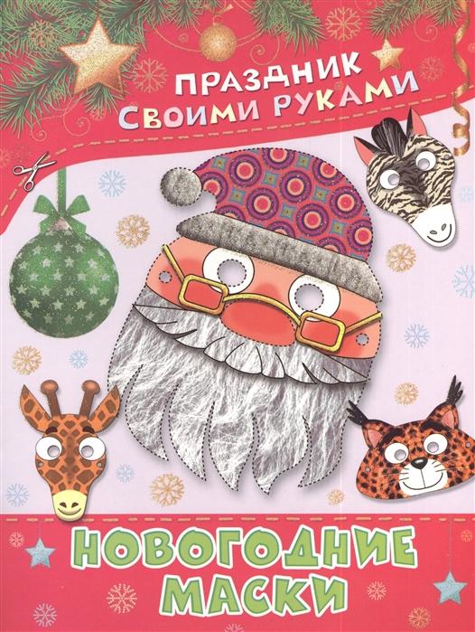 Николаева А. Новогодние маски Альбом самоделок николаева а новогодние игрушки альбом самоделок