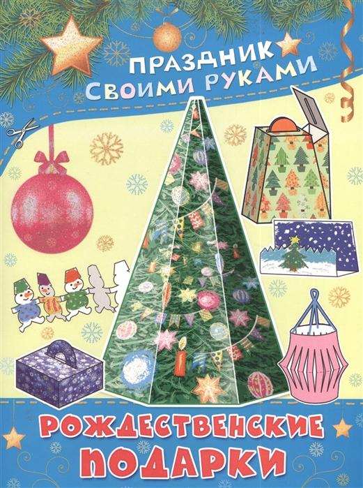 Парнякова М. Рождественские подарки Альбом самоделок николаева а новогодние игрушки альбом самоделок