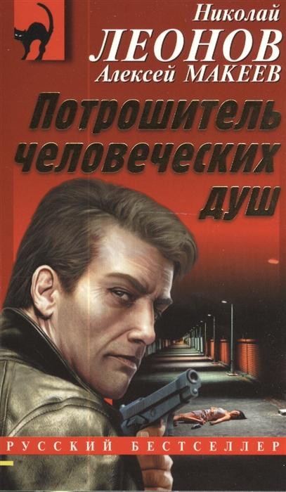 Леонов Н., Макеев А. Потрошитель человеческих душ цена