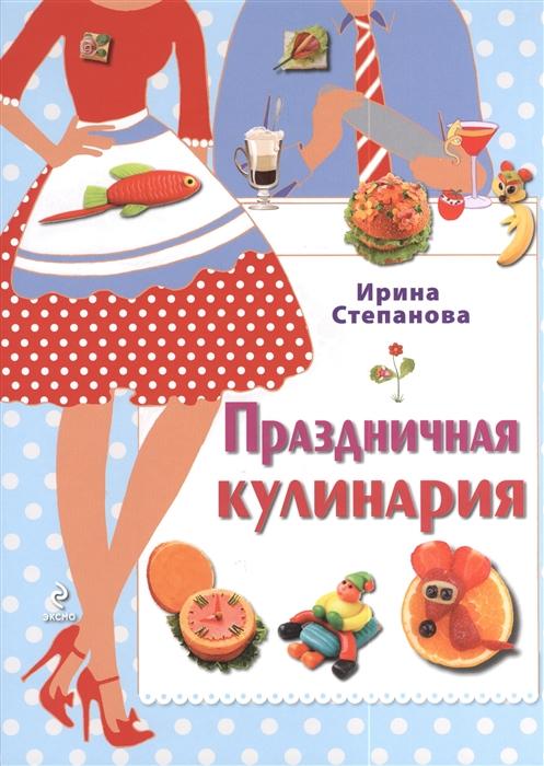 Степанова И. Праздничная кулинария цены