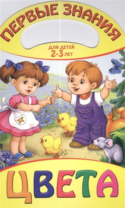 Жилинская А. (ред.) Цвета Для детей 2-3 лет