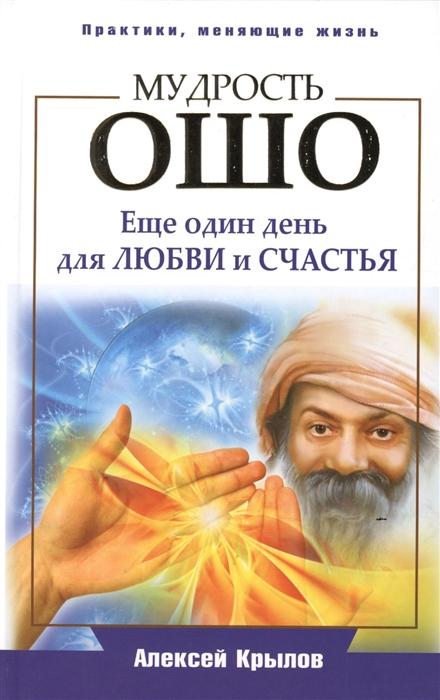 Мудрость Ошо Еще один день для любви и счастья