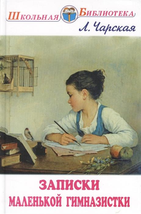 Чарская Л. Записки маленькой гимназистки