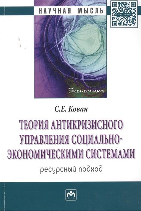 Теория антикризисного управления социально-экономическими системами ресурсный подход Мнография
